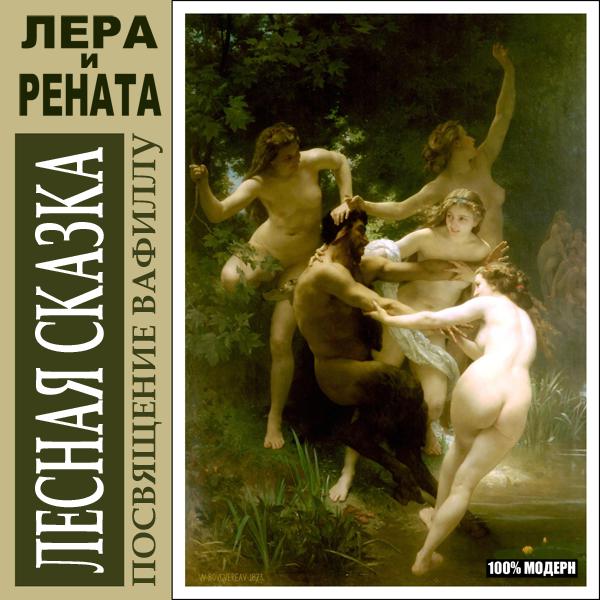 Лера и Рената - Лесная сказка (2011)