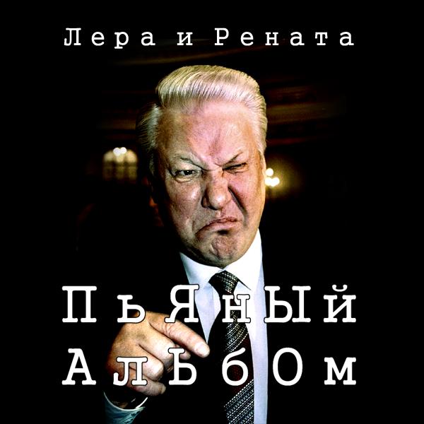 Лера и Рената - Пьяный альбом (2012)