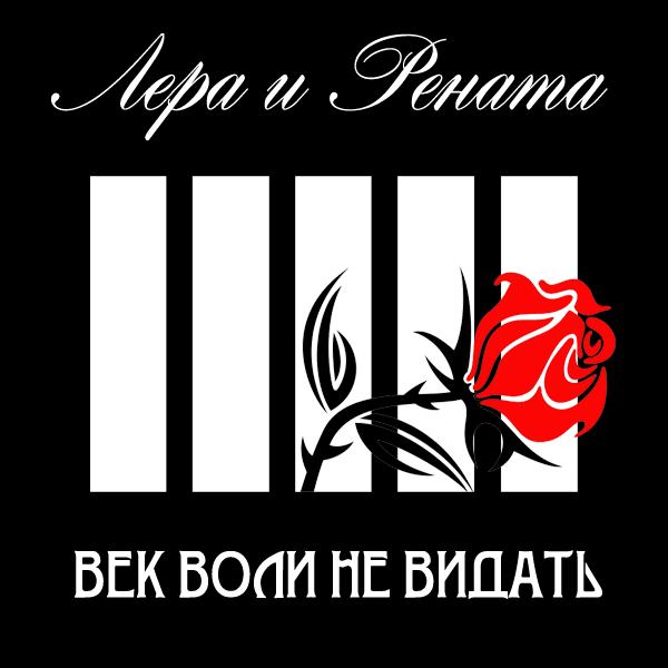 Лера и Рената - Век воли не видать (2013) mp3